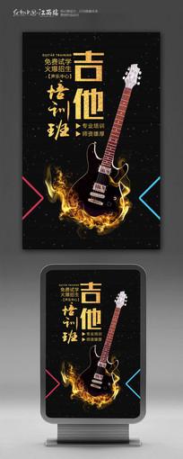 吉他培训招生海报设计