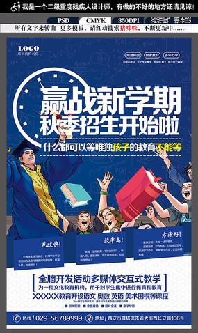 炫酷新学期秋季招生海报设计