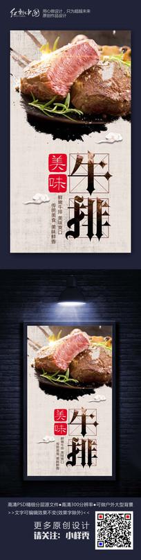 美味牛排时尚美食餐饮海报素材