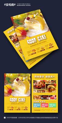 面包蛋糕DM宣传单设计