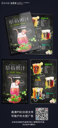 时尚大气草莓果汁奶茶宣传单