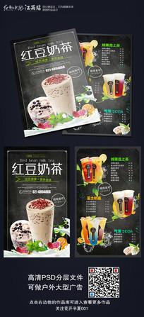 时尚大气红豆奶茶宣传单设计