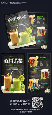 时尚大气鲜果奶茶宣传单