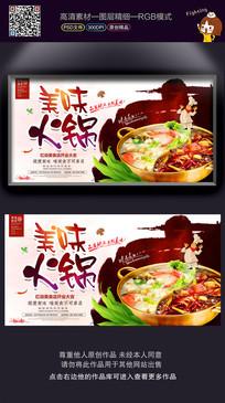 时尚美味火锅美食宣传海报