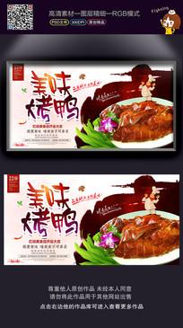 时尚美味烤鸭美食宣传海报