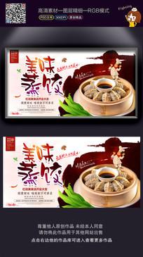 时尚美味蒸饺美食宣传海报