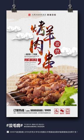 时尚中国风烤羊肉串美食海报