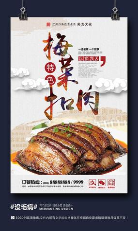 时尚中国风梅菜扣肉美食海报