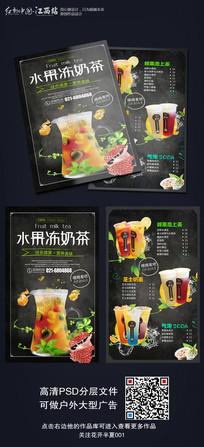 水果冻奶茶宣传单设计