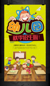 幼儿园学前班辅导班招生海报