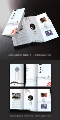 中国风水墨折页
