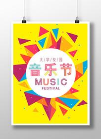 炫彩时尚音乐节音乐比赛海报