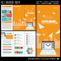 电子商务三折页设计模板