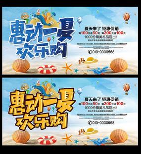 惠动一夏夏天促销海报设计