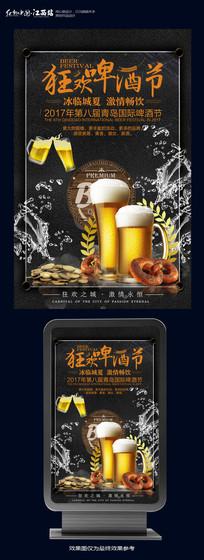 狂欢啤酒节宣传海报设计