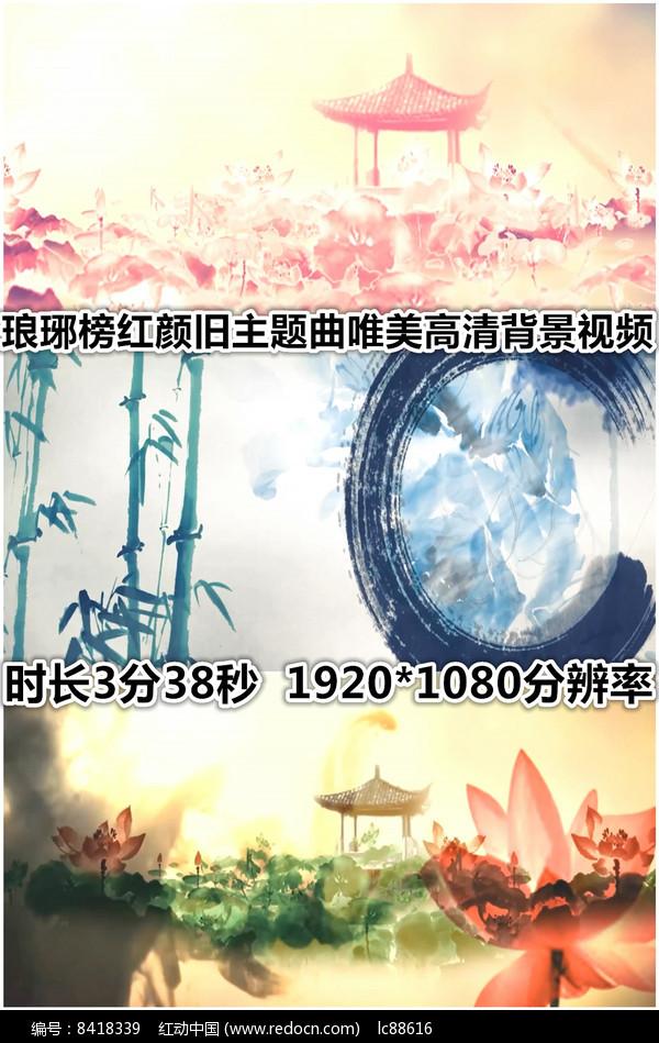 琅琊榜红颜旧歌曲水墨背景视频图片