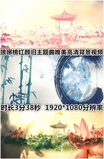 琅琊榜红颜旧歌曲水墨背景视频