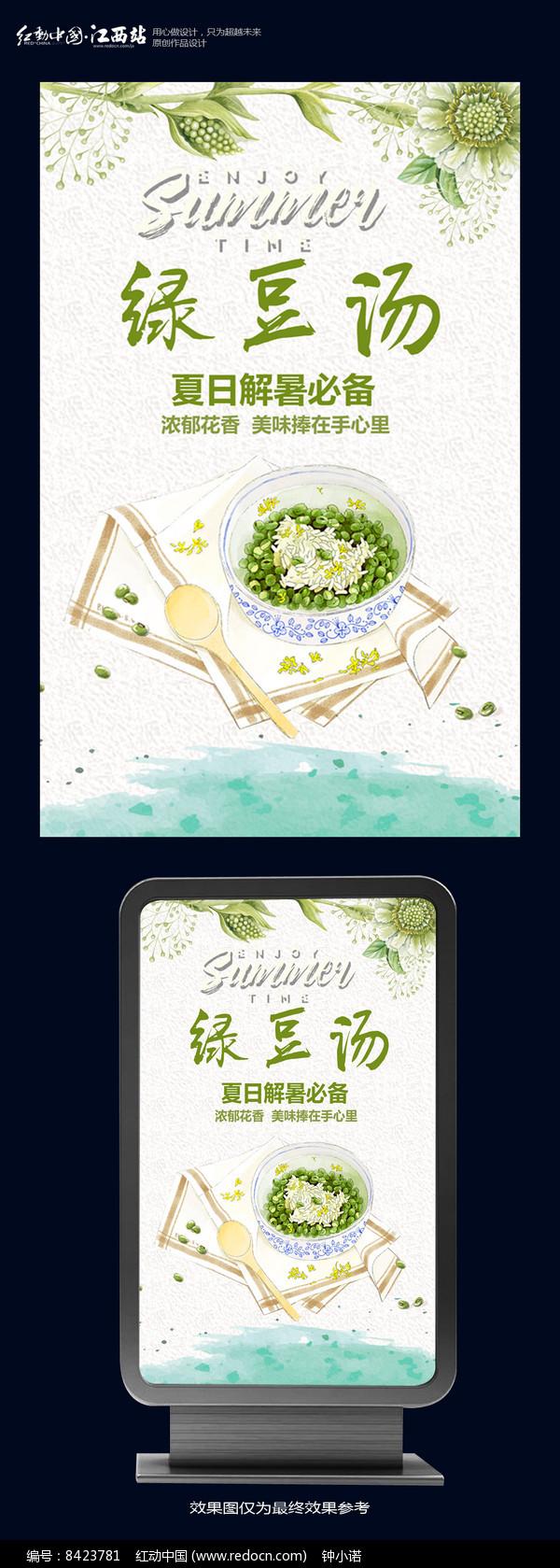 绿豆汤海报设计图片
