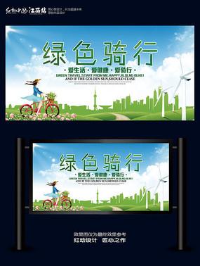 清新绿色骑行海报设计