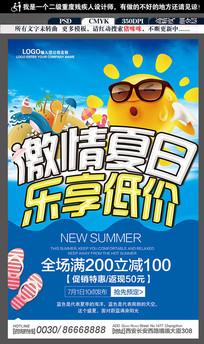 夏季畅饮饮料促销宣传海报