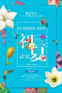 夏季新品上市促销宣传海报