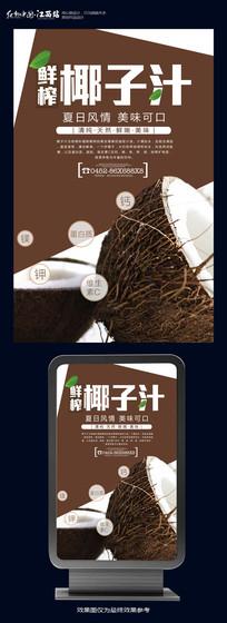 夏季饮品鲜榨椰子汁海报