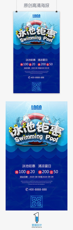夏天游泳池招生促销海报设计