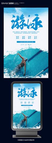 游泳海报设计