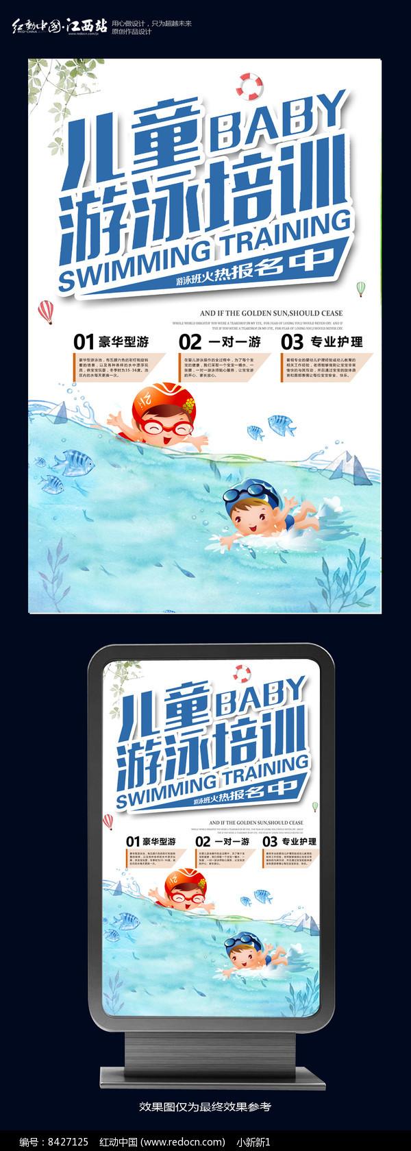 儿童游泳培训招生海报设计图片