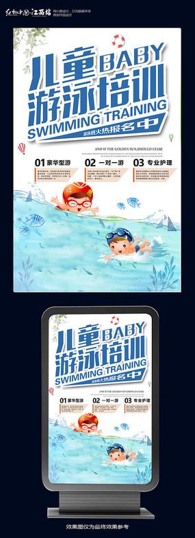 儿童游泳培训招生海报设计