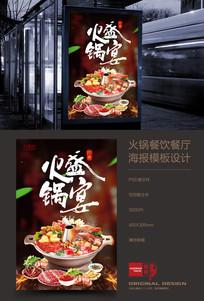 火锅盛宴餐厅餐饮宣传海报