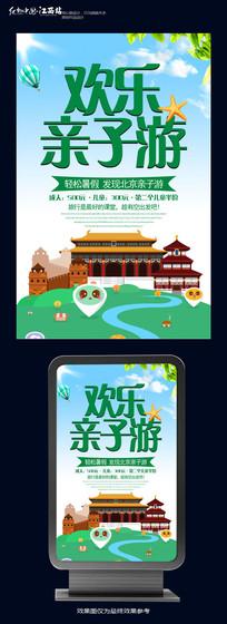 简约欢乐亲子游海报宣传设计