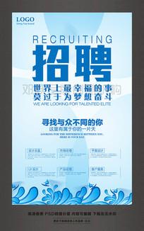 蓝色时尚夏季企业招聘海报
