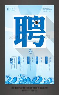 蓝色夏季海浪风格企业招聘海报