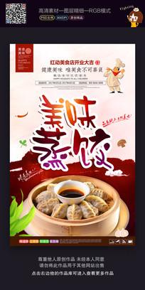 时尚美味蒸饺宣传海报设计