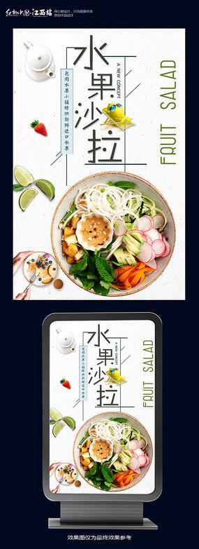 水果沙拉美食宣传海报设计