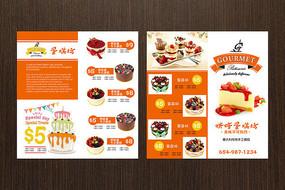 蛋糕店菜单