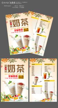 温馨美味奶茶店宣传单