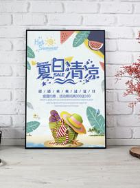 夏日清凉促销海报