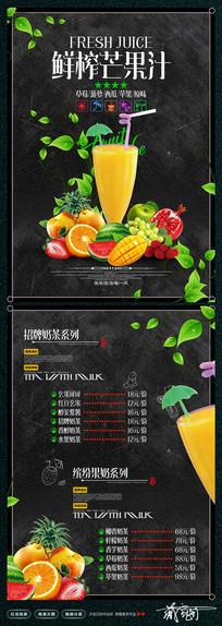 新鲜芒果汁鲜榨果汁彩页设计