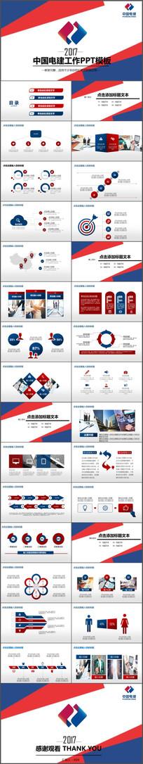 中国电建2017总结PPT