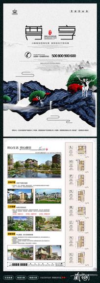 中国风房地产宣传单设计