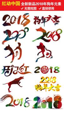 2018狗年春节艺术字体