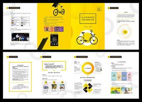 OFO整合营销传播策划方案折页设计