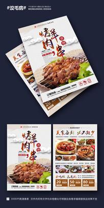 餐饮DM宣传单模板