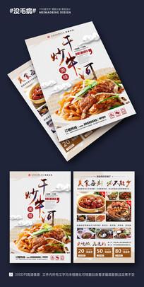 餐饮宣传单模板设计