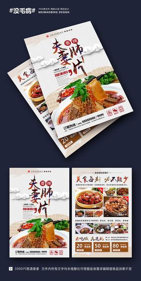 川菜馆美食DM宣传单设计