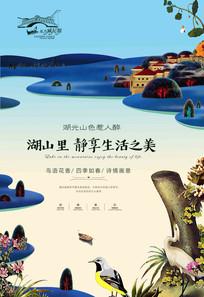 创意手绘湖景别墅地产海报