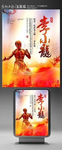 大气创意李小龙宣传海报设计