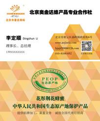 蜂产品企业名片设计素材下载